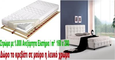 ΣΤΡΩΜΑ ΥΠΝΟΥ PS 1.0000 + ΔΩΡΟ ΚΡΕΒΑΤΙ